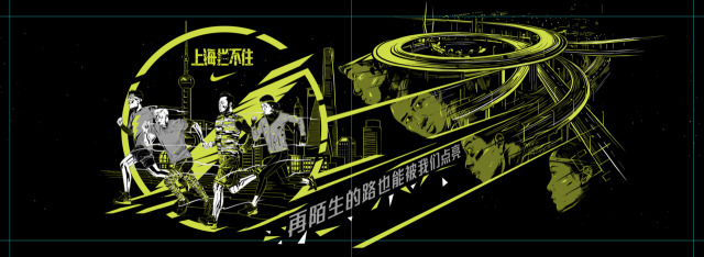 Title: Nike Running Shanghai City Attack gallery