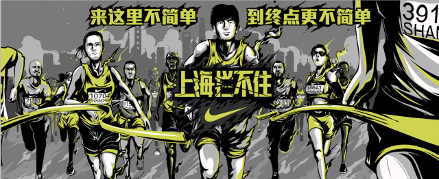 Nike Shanghai City Attack gallery