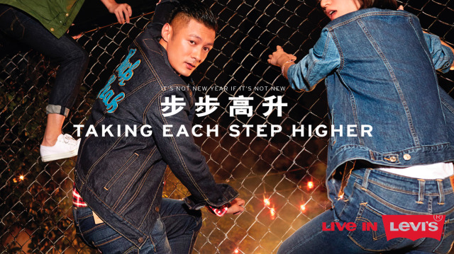 Campaign: Levi's CNY 2016 gallery