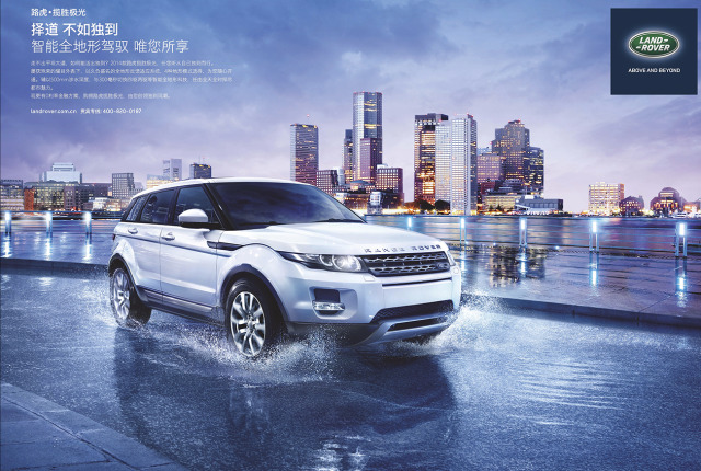Client: Range Rover China - Vehicle Range Rover Evoque gallery
