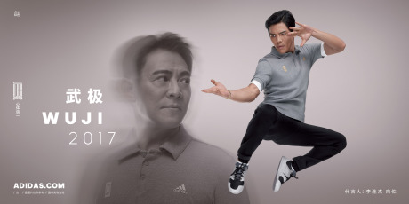 Photographer: Charl Marais for Adidas feat. Jet Li gallery