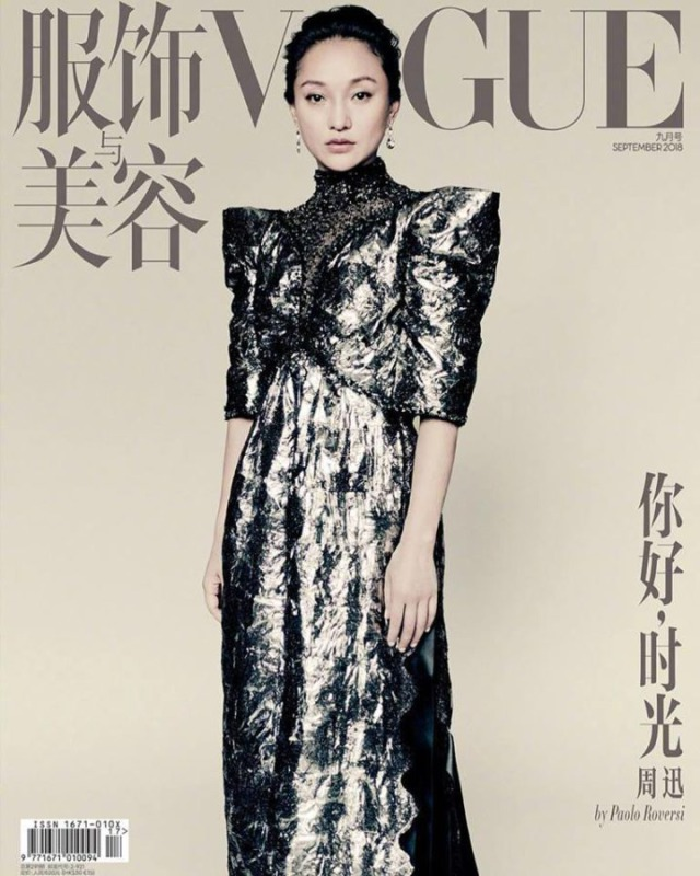 Magazine: Vogue China gallery