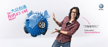 Print, TVC and Virals for Volkswagen China, People's Car Project gallery