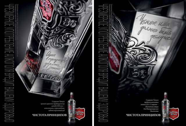 Client: Smirnov Vodka gallery