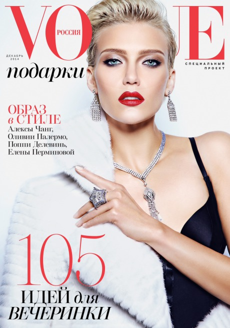 Nastya Belochkina for Vogue Russia December'14 gallery